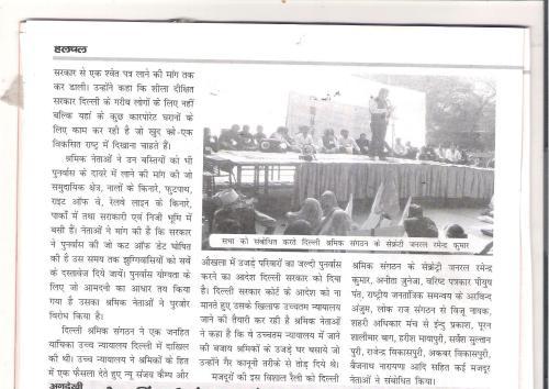 This News Published By Uttarakhand Shakti Hindi Patrika.